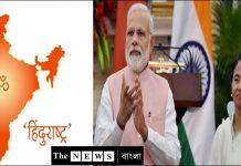 'ভারতকে হিন্দু রাষ্ট্র ঘোষণা করুক মোদী ও মমতা' ঘোষণা বিচারপতির/The News বাংলা