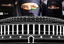 তিন তালাক বিল পেশ রাজ্যসভায়, সরকারের বিরুদ্ধে একজোট বিরোধীরা/The News বাংলা