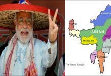 BJP forms an alliance with Assam Gana Parishad/ The News বাংলা