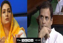 Harshimrat Kaur Accuses Rahul Gandhi's Congress/The News বাংলা