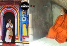 কেদারের গুহায় যোগীর বেশে রাত্রিযাপন করবেন ধ্যানমগ্ন মোদী/The News বাংলা