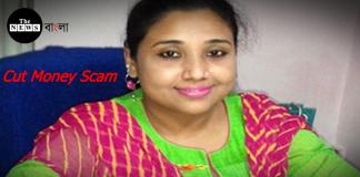 কাটমানি কেলেঙ্কারি, ঠগ বাছতে গাঁ উজার হবার যোগার তৃণমূলে/The News বাংলা